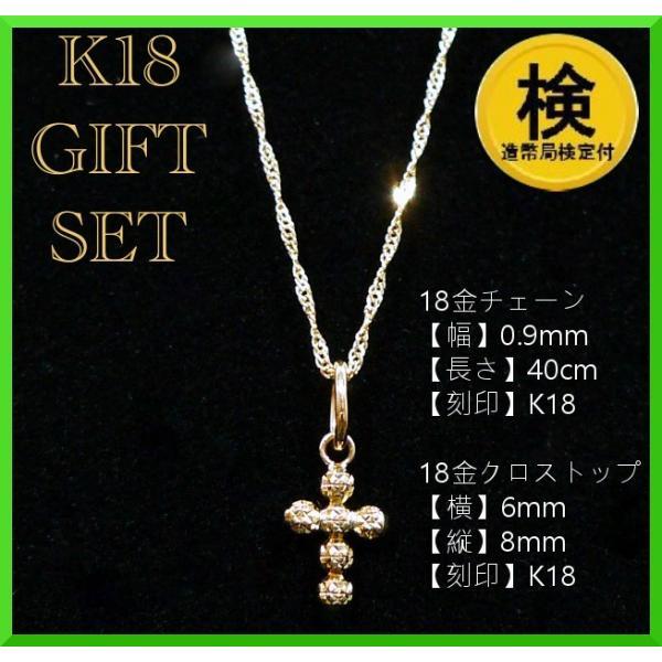 18金 ネックレス&クロストップ セット 専用ボックスと磨き布付き k18|trideacoltd|03