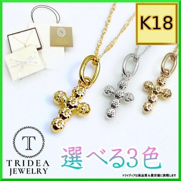18金 ネックレス クロスペンダントトップ 人気 ゴールド K18 スクリューチェーン レディース アクセサリー 本物保証|trideacoltd