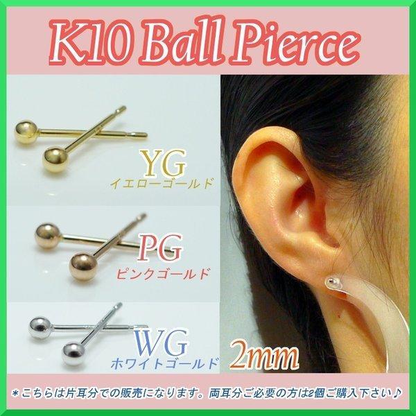 10金 丸玉 ピアス 選べるサイズとゴールドカラー 2mm 2.5mm 3mm イエロー ピンク ホワイト 片耳用  メンズ レディース K10 刻印|trideacoltd