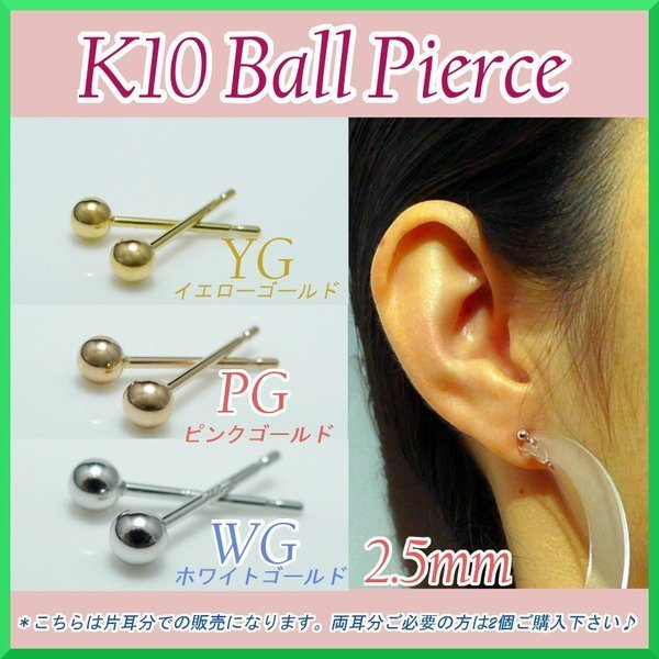10金 丸玉 ピアス 選べるサイズとゴールドカラー 2mm 2.5mm 3mm イエロー ピンク ホワイト 片耳用  メンズ レディース K10 刻印|trideacoltd|02
