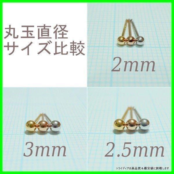 10金 丸玉 ピアス 選べるサイズとゴールドカラー 2mm 2.5mm 3mm イエロー ピンク ホワイト 片耳用  メンズ レディース K10 刻印|trideacoltd|04