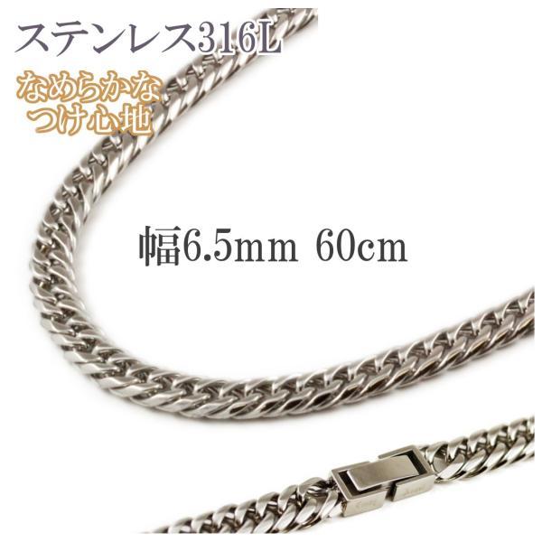 6面ダブル 喜平 キヘイチェーン ネックレス 金属アレルギー対応 ステンレス316L 60cm