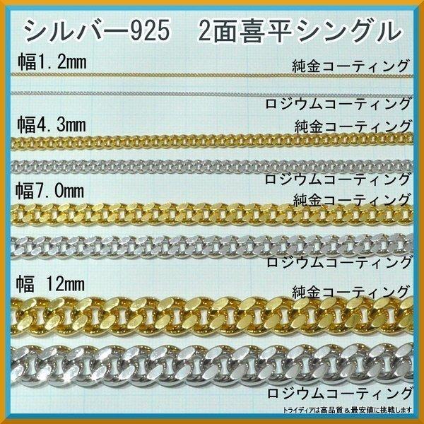 シルバー ネックレス 2面 喜平 幅1.2mm 50cm 1.9g 引輪 純金/ロジウム コーティング 線径0.35|trideacoltd|06