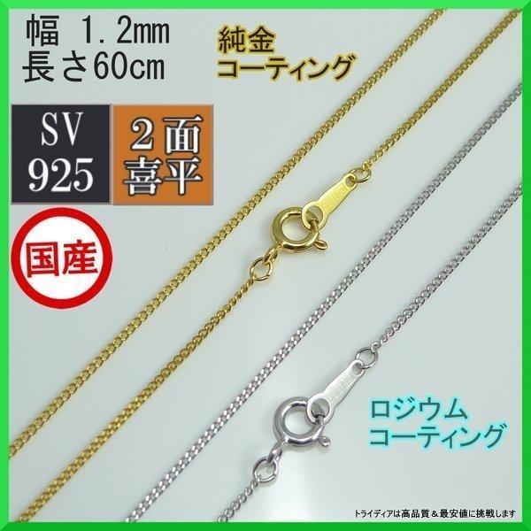 シルバー ネックレス 2面 喜平 幅1.2mm 60cm 2.1g 引輪 純金/ロジウム コーティング 線径0.35 trideacoltd