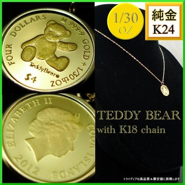 2012年記念 純金 テディベア コイン k18スクリューチェーン付|trideacoltd