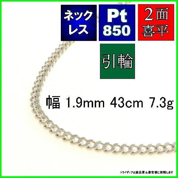 喜平ネックレス2面 プラチナ幅1.9mm43cm7g引輪G055|trideacoltd