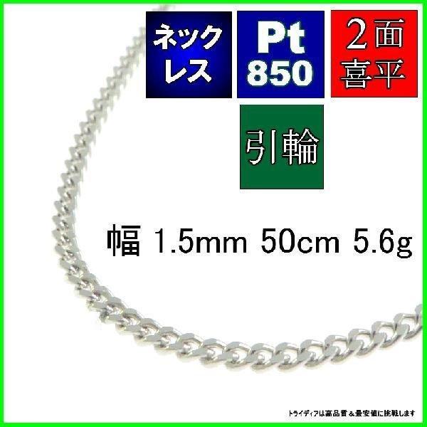 喜平ネックレス2面 プラチナ幅1.5mm50cm5.6g引輪G045|trideacoltd