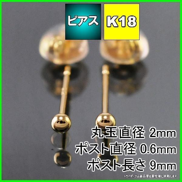 k18/2mm
