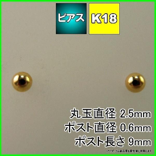 k18/2.5mm