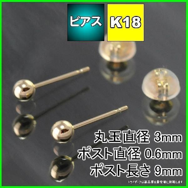 k18/3mm