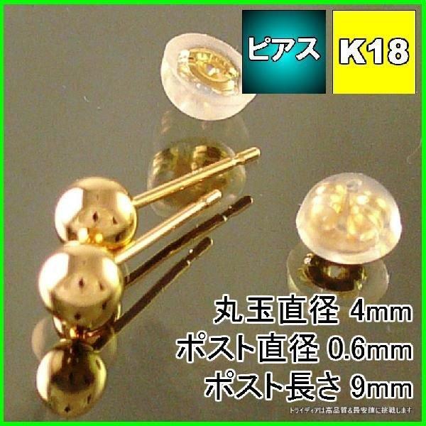 k18/4mm