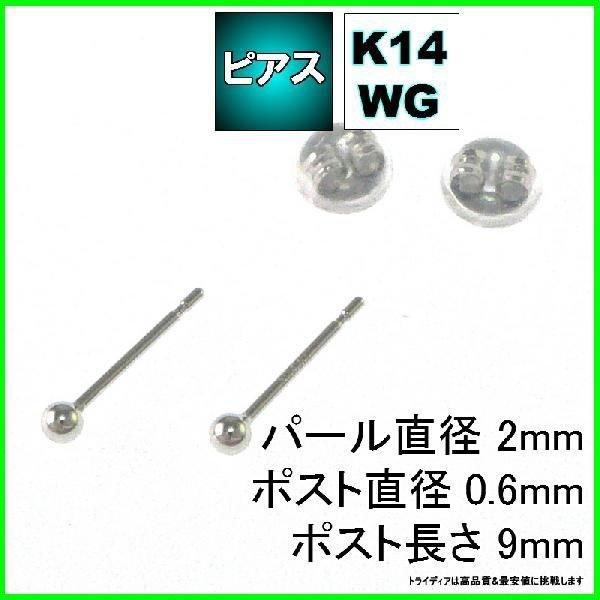 WG/2mm