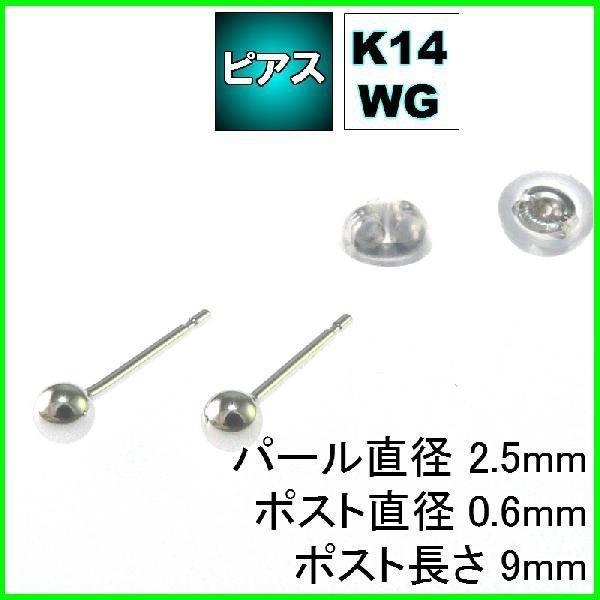 WG/2.5mm