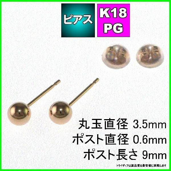 PG/3.5mm
