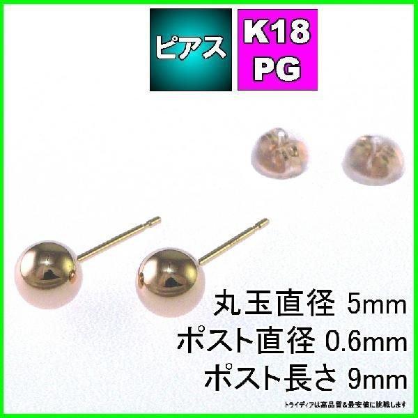 PG/5mm