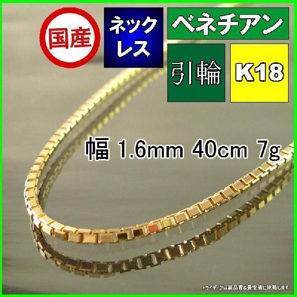 No.4 ベネチアンネックレス18金 幅1.6mm40cm 6.9 - 7g