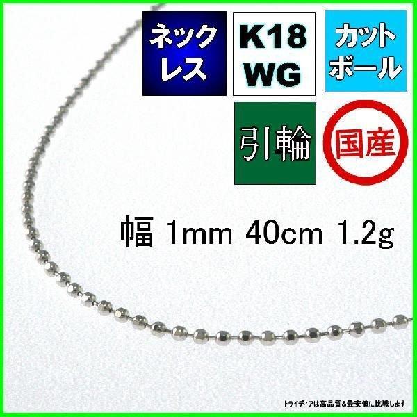 カットボールネックレスK18WG幅1mm40cm1.3gレディース チェーンP1