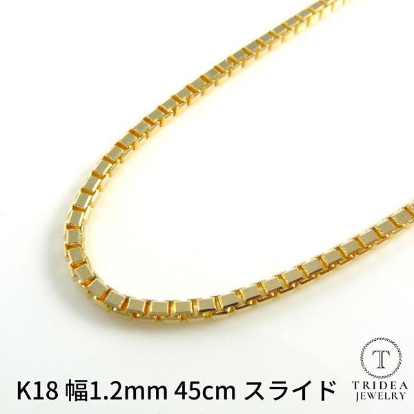 ベネチアンネックレス18金 幅1.2mm45cm5.4gメンズ レディース チェーンスライドP12