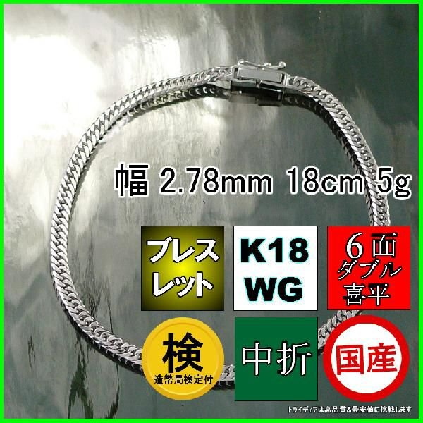 No.5 喜平ブレスレット6面ダブルK18WG幅2.7mm18cm5g中折造幣局検定