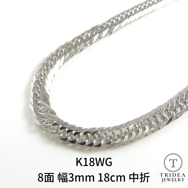 喜平ブレスレット8面トリプルK18WG幅3mm18cm4.9-5gレディース チェーン中折検定P|trideacoltd