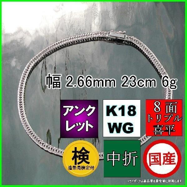 No.5 喜平アンクレット8面トリプルK18WG幅3mm23cm6g中折検定付