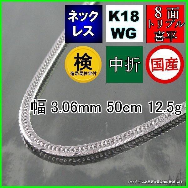 喜平ネックレス8面トリプルK18WG幅3mm50cm12.5gメンズ レディース チェーン中折検定付P|trideacoltd