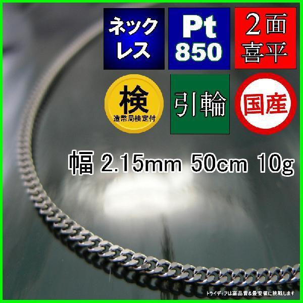 喜平 ネックレス 2面 プラチナ PT850 幅2.1mm50cm10gメンズ レディース チェーン引輪検定P06|trideacoltd