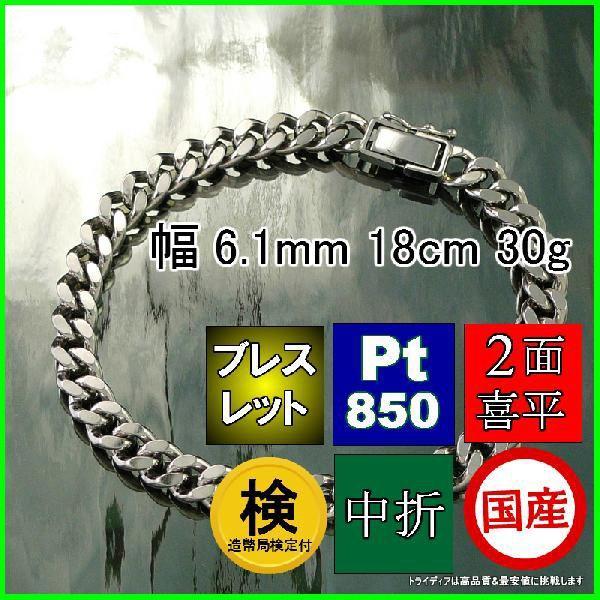 喜平 ブレスレット 2面 プラチナ PT850 幅6.1mm18cm30gレディース チェーン中折検定P173|trideacoltd