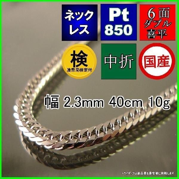喜平 ネックレス 6面ダブル プラチナ PT850 幅2.3mm40cm10gレディース チェーン中折P|trideacoltd