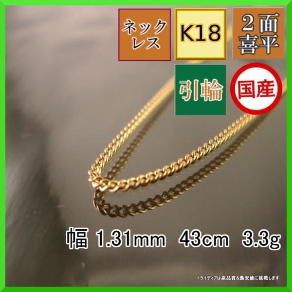 喜平ネックレス2面18金 幅1.3mm43cm3.3gメンズ レディース チェーン引輪P04 trideacoltd