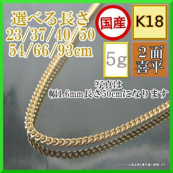 No.1 K18金 2面喜平ネックレス幅1.6mm50cm5g引輪造幣局検定