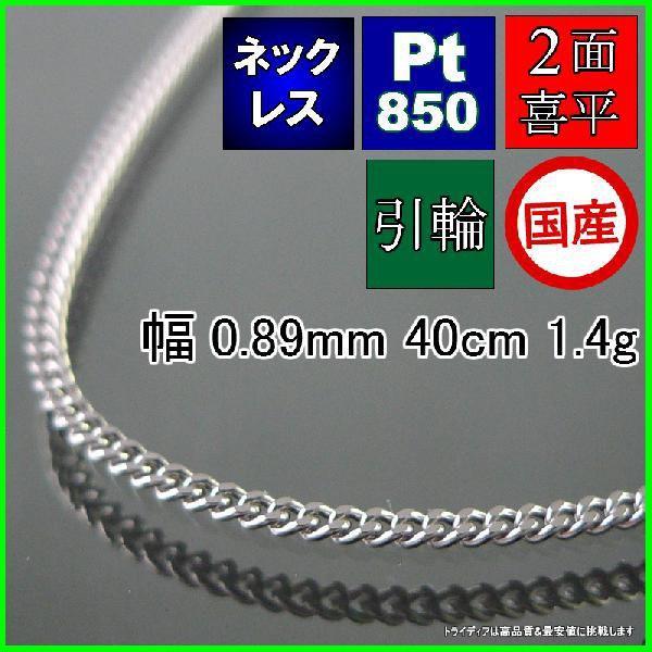 喜平ネックレス2面 プラチナ幅0.8mm40cm1.4gレディース チェーン引輪P024|trideacoltd