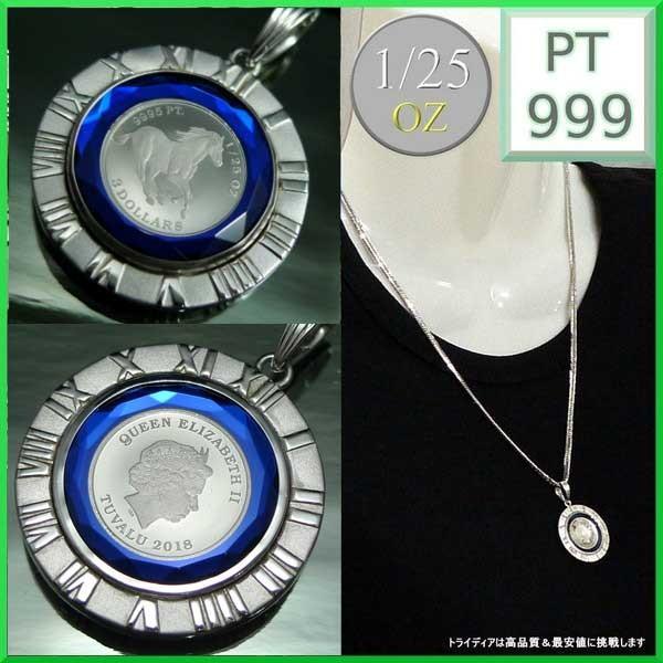 プラチナ ツバル ホースコイン 1/25oz ペンダント7.6g K18WG 青 g|trideacoltd