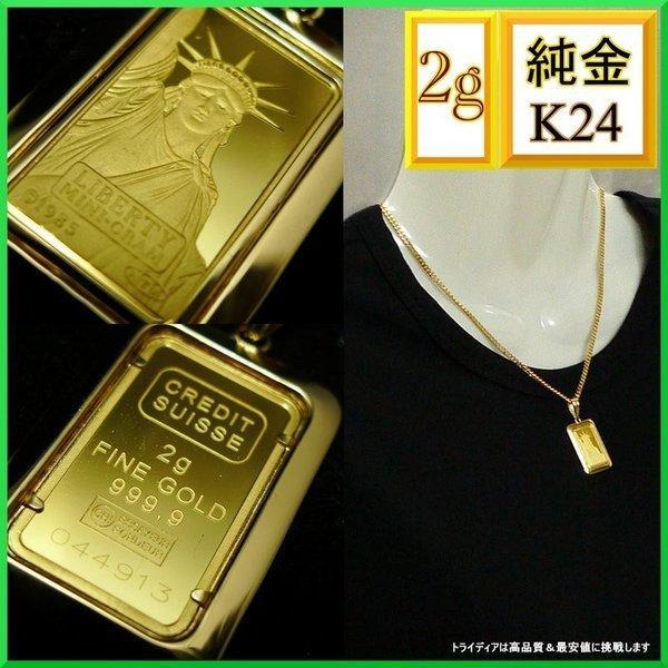 純金 K24 リバティ インゴット2g ペンダントトップ3g K18 自由の女神|trideacoltd