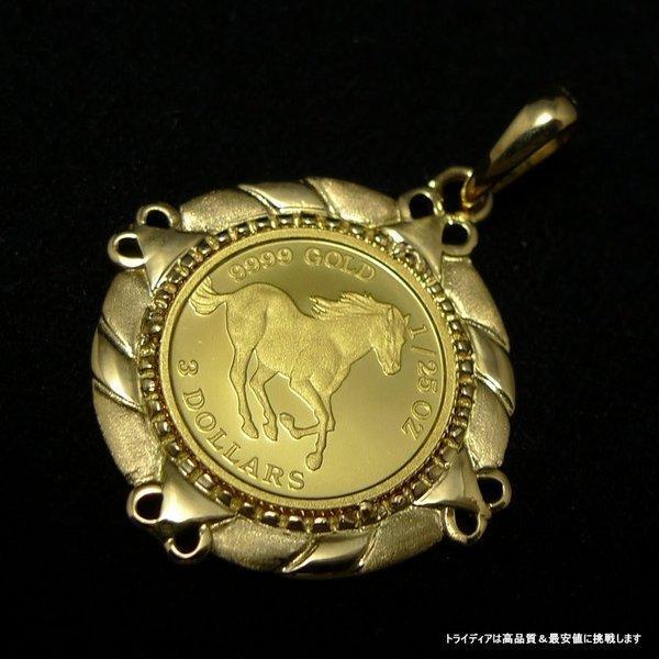 純金 ツバル ホース コイン 1/25oz ペンダント3g K18 エリザベス2世