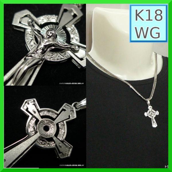 K18WG イエス キリスト クロス ペンダント 8g 十字架 18金 受注3週間 trideacoltd