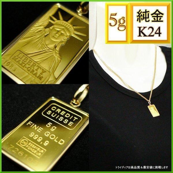 純金 K24 リバティ インゴット 5g ペンダント 5.9g メンズ レディース クレジットスイス 自由の女神