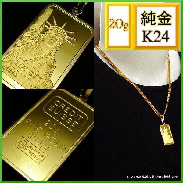 純金 K24 リバティ インゴット 20g ペンダント 22g メンズ レディース クレジットスイス 自由の女神