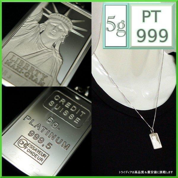 純プラチナ(pt999) リバティインゴット ペンダント ネックレス スイス・クレジット社製 5g|trideacoltd