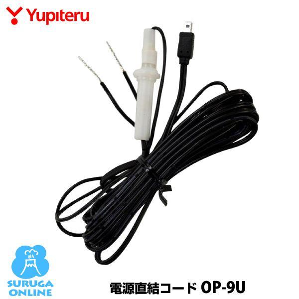 電源直結コード ユピテル OP-9U(本体と同梱可)A350α/A330/W51/A320α/GWR403sd/Z270Csd など対応