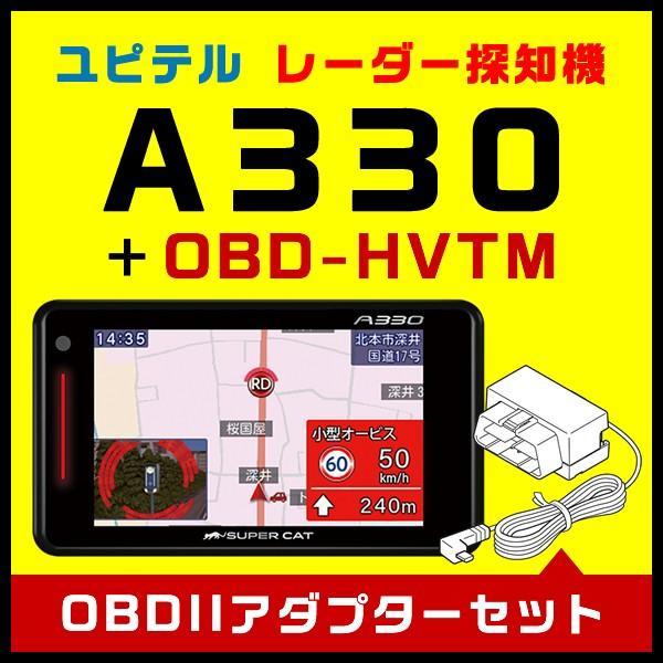 セール価格 ユピテル GPSレーダー探知機 A330+トヨタハイブリッド用OBDIIアダプター OBD-HVTMセット (A320後継機種)|trim
