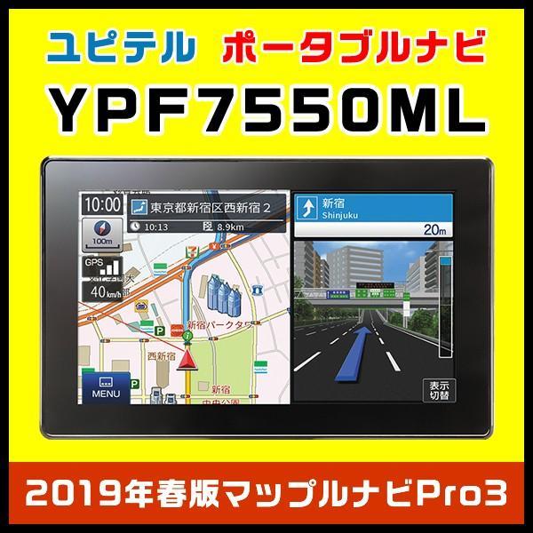 ポータブルカーナビ ユピテル YPF7550ML フルセグチューナー内蔵 7.0型+2019年春版マップルナビPro3搭載|trim