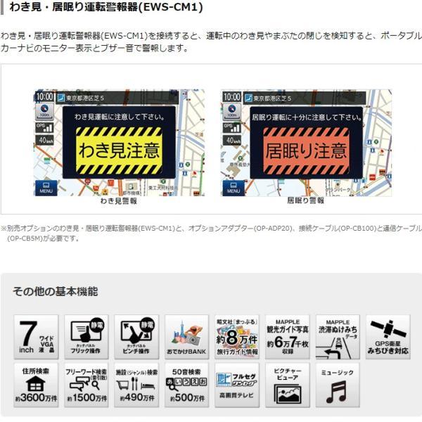 ポータブルカーナビ ユピテル YPF7550ML フルセグチューナー内蔵 7.0型+2019年春版マップルナビPro3搭載|trim|15
