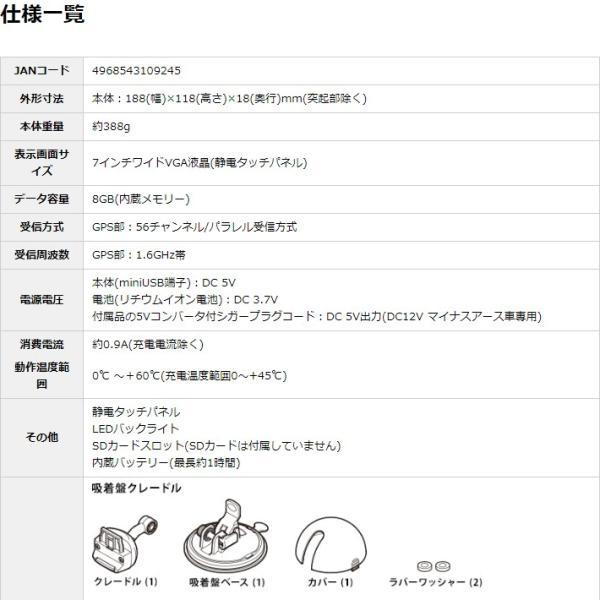 ポータブルカーナビ ユピテル YPF7550ML フルセグチューナー内蔵 7.0型+2019年春版マップルナビPro3搭載|trim|16