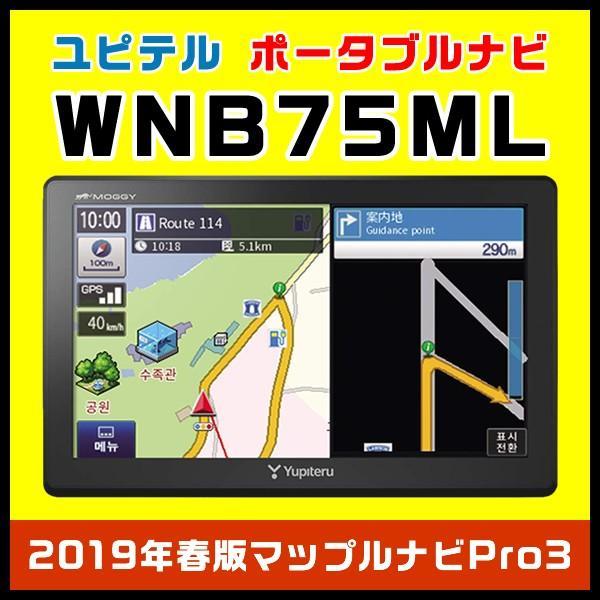 セール価格 ポータブルカーナビ ユピテル WNB75ML ワンセグチューナー内蔵 7.0型+2019年春版マップルナビPro3搭載|trim