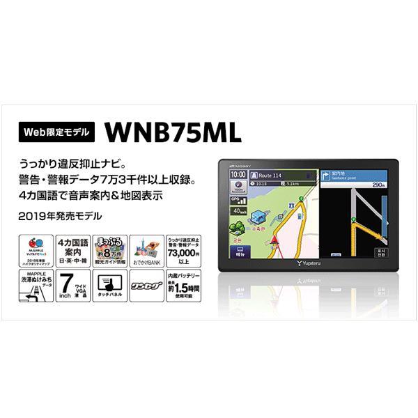 セール価格 ポータブルカーナビ ユピテル WNB75ML ワンセグチューナー内蔵 7.0型+2019年春版マップルナビPro3搭載|trim|07