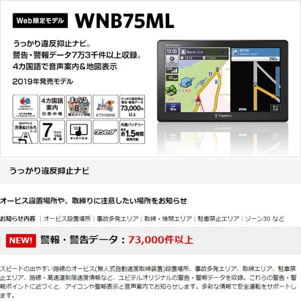 セール価格 ポータブルカーナビ ユピテル WNB75ML ワンセグチューナー内蔵 7.0型+2019年春版マップルナビPro3搭載|trim|08