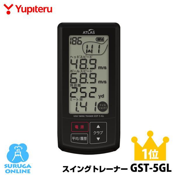 ゴルフスイングトレーナー ユピテル GST-5 GL ヘッドスピード+ボールスピード+推定飛距離+ミート率測定器|trim