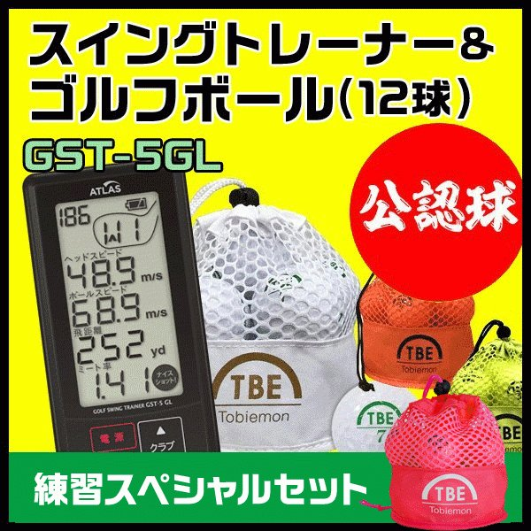「選べる3色」ゴルフスイングトレーナー GST-5GL&ゴルフボール 飛衛門とびえもん(12個)ゴルフ用品お買い得セット|trim