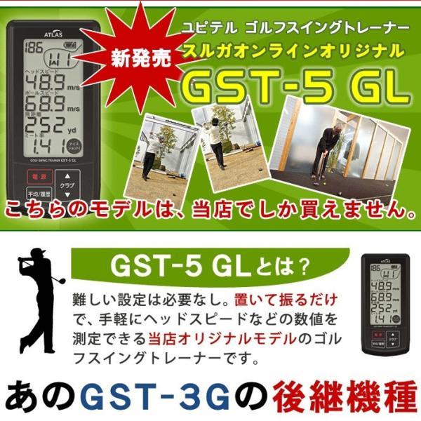 ゴルフスイングトレーナー ユピテル GST-5 GL ヘッドスピード+ボールスピード+推定飛距離+ミート率測定器|trim|03